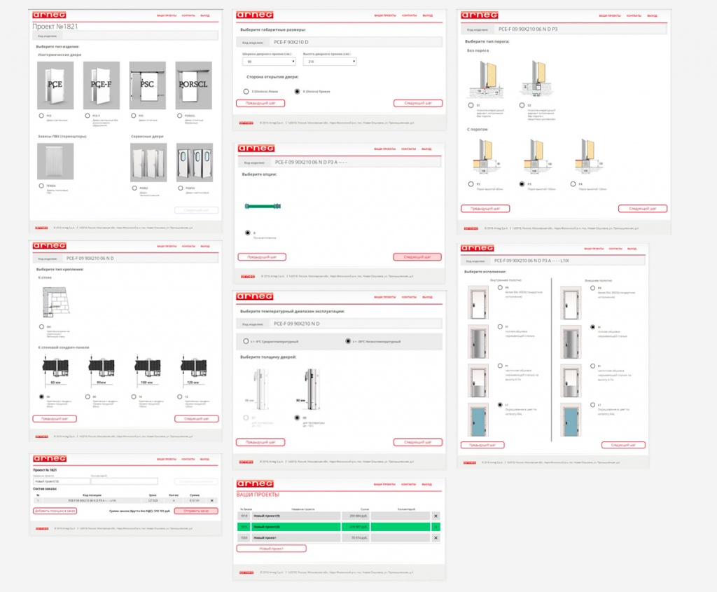 Step-by-step configurator ARNEG Thermodoors